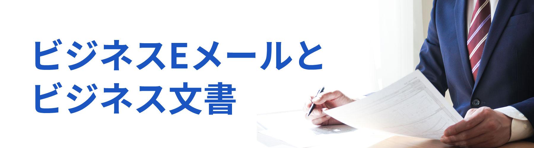 ビジネスEメールとビジネス文書